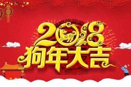 迟来的新年(2018戊戌狗年)祝福