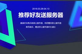 【更新二期】阿里云拼团活动,新用户购买云服务器99/年