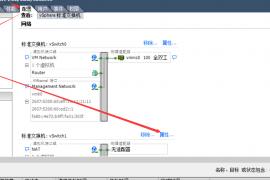 给IPV6管理的ESXI添加IPV4管理,无需其他VPS